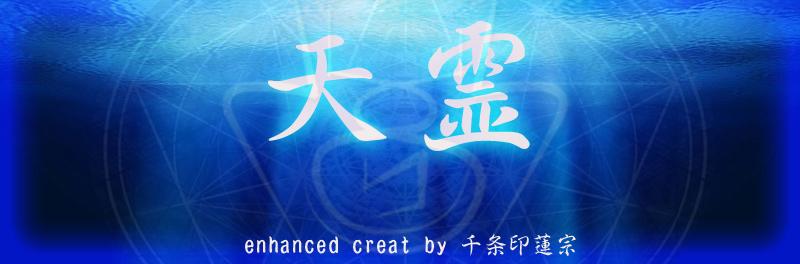 天霊~千条印が名前を刻む上位魔術